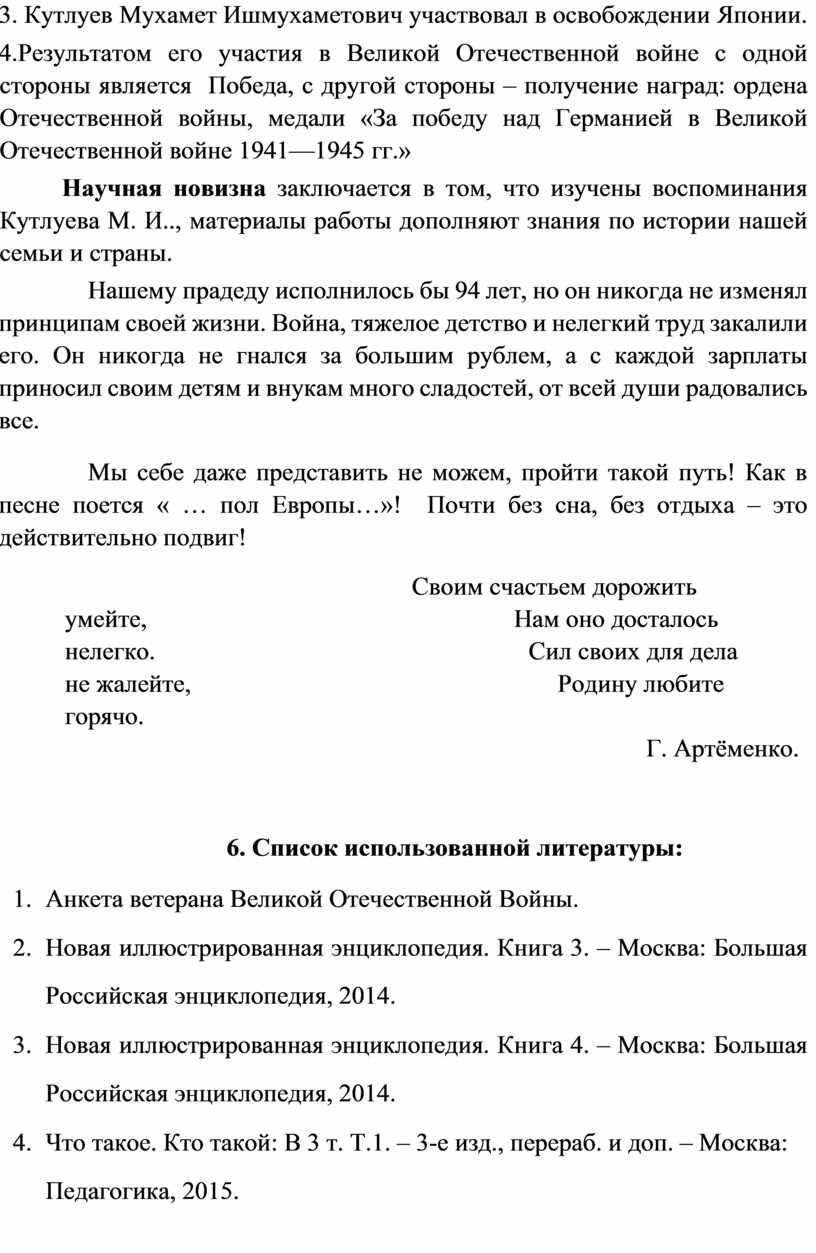Кутлуев Мухамет Ишмухаметович участвовал в освобождении