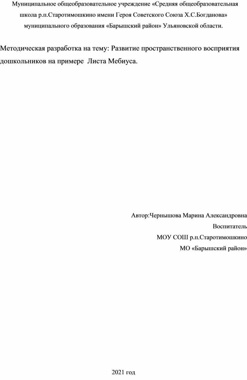 Муниципальное общеобразовательное учреждение «Средняя общеобразовательная школа р