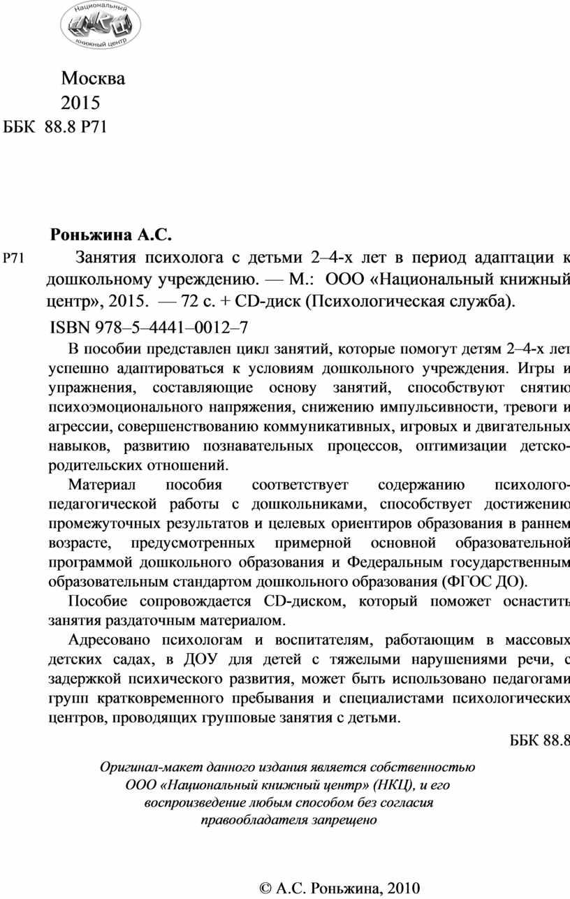 Москва 2015 ББК 88.8 Р71