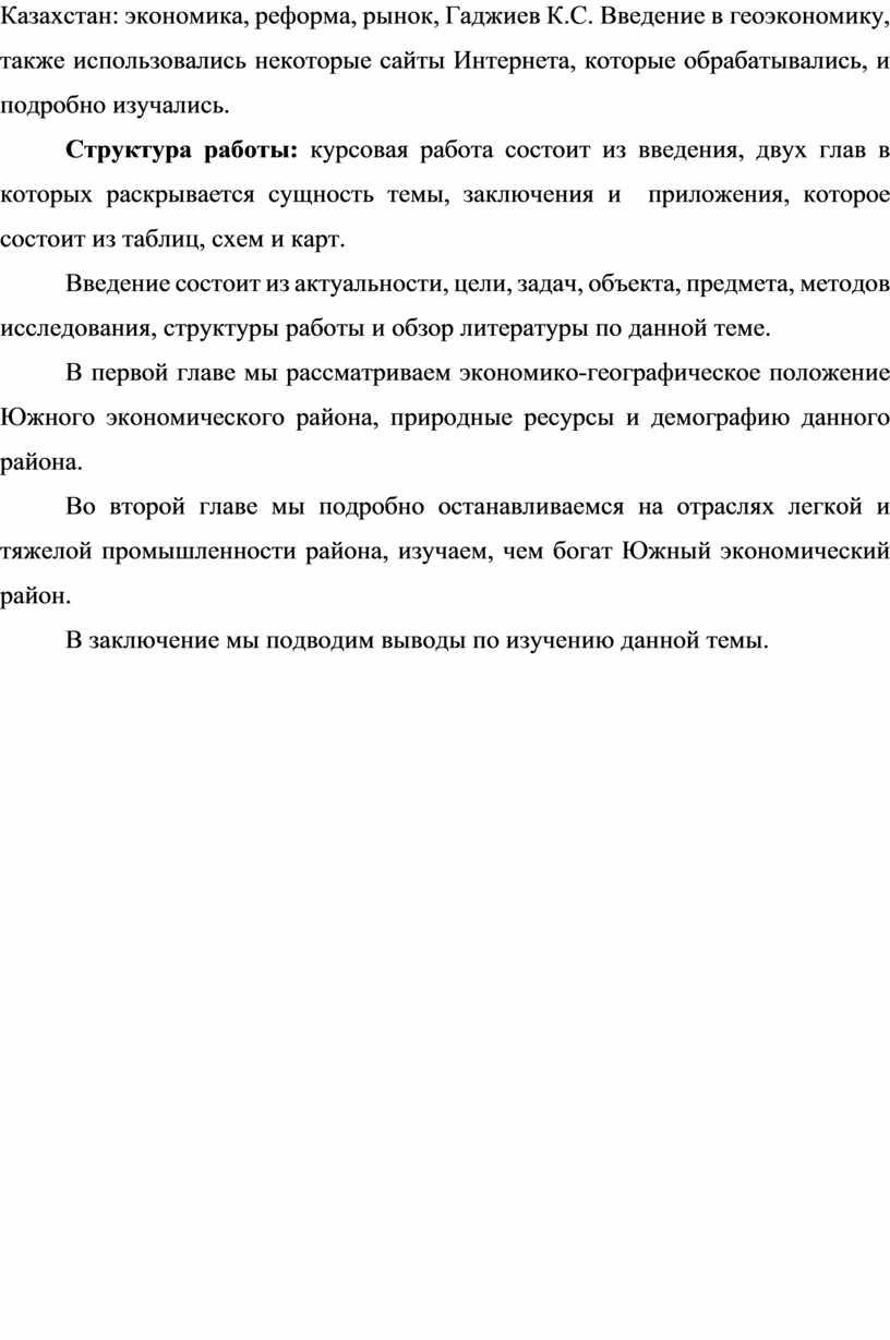 Казахстан: экономика, реформа, рынок,