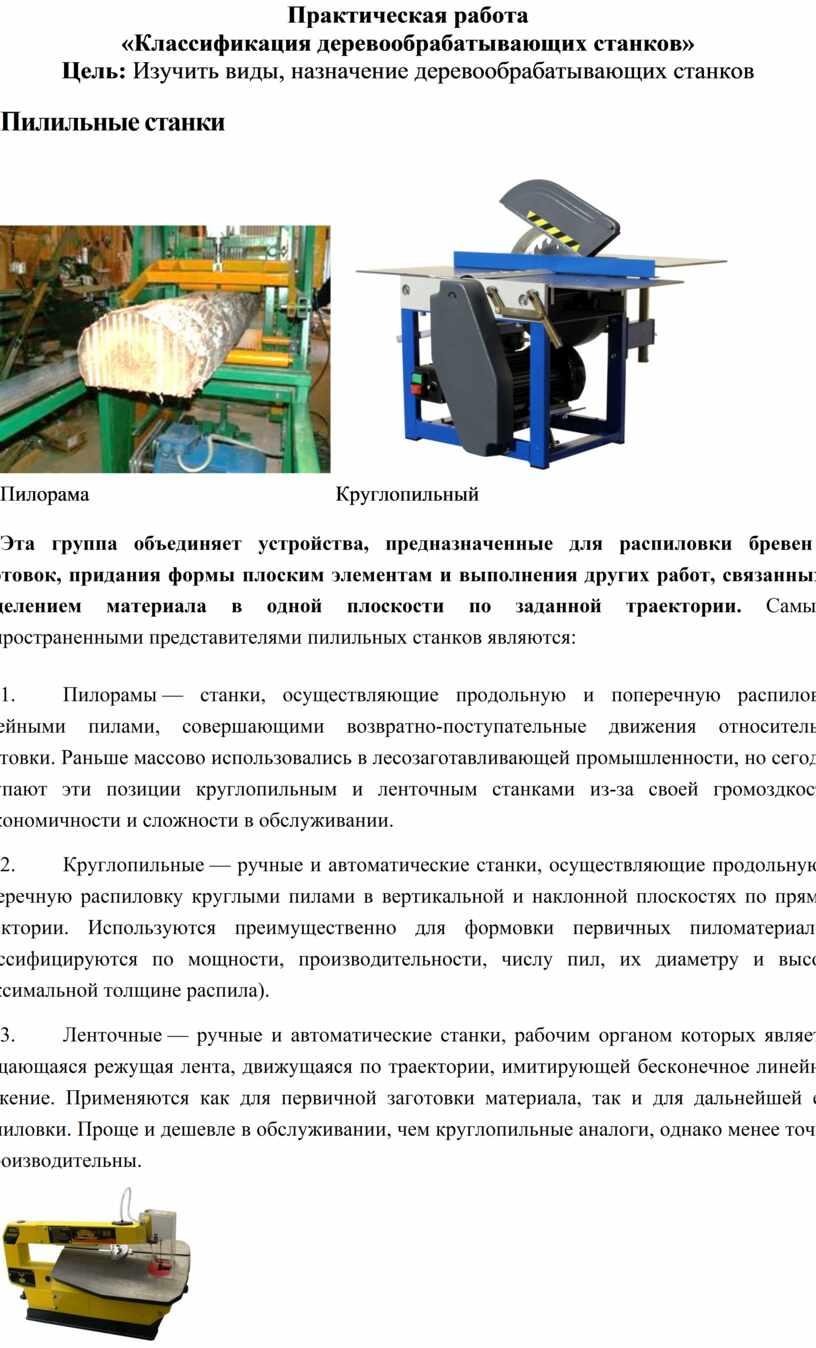 Практическая работа «Классификация деревообрабатывающих станков»