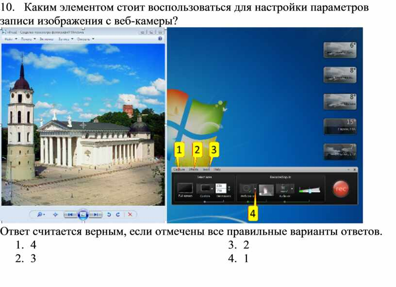 Каким элементом стоит воспользоваться для настройки параметров записи изображения с веб-камеры?