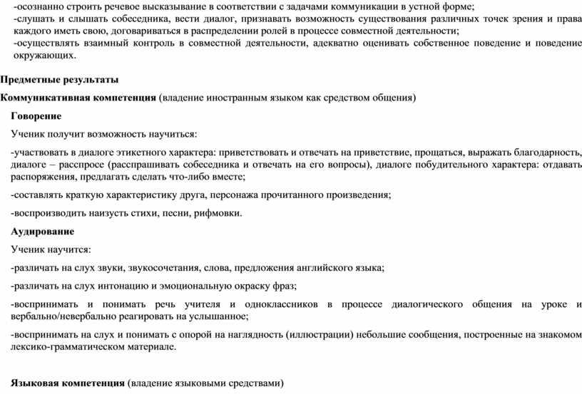 Предметные результаты Коммуникативная компетенция (владение иностранным языком как средством общения)
