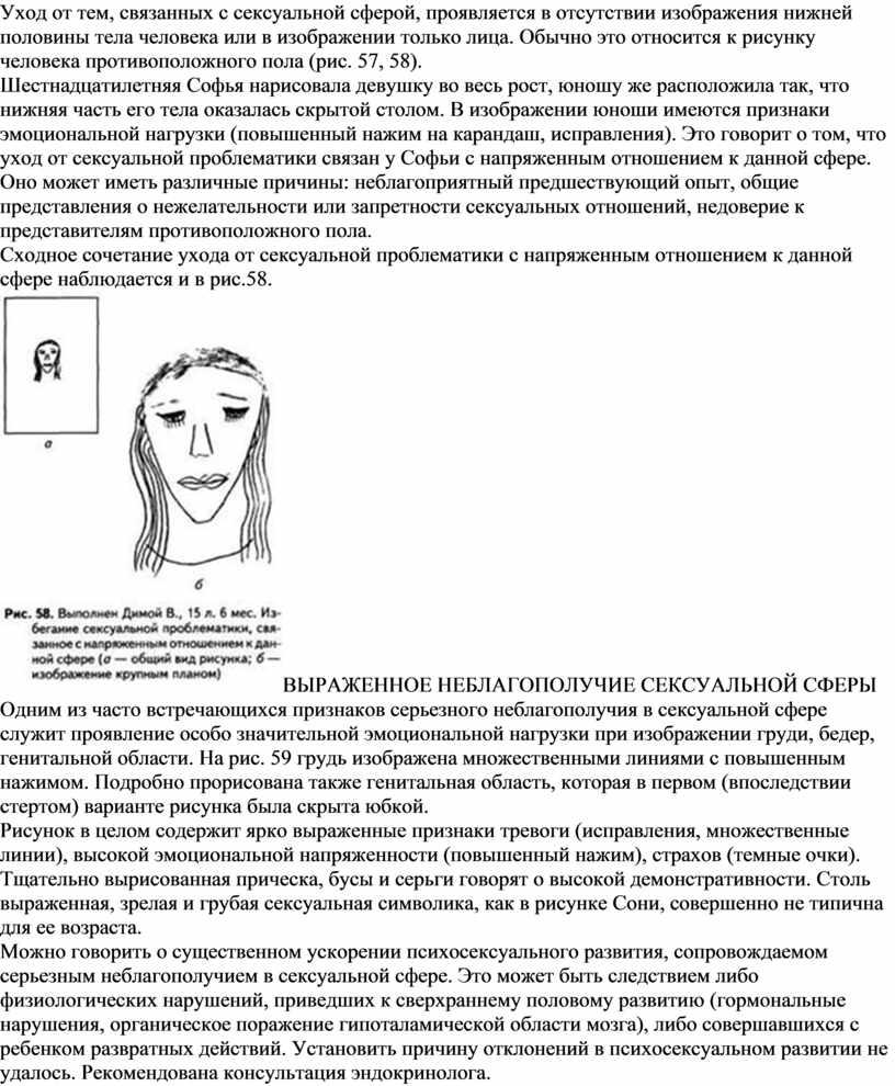 Уход от тем, связанных с сексуальной сферой, проявляется в отсутствии изображения нижней половины тела человека или в изображении только лица