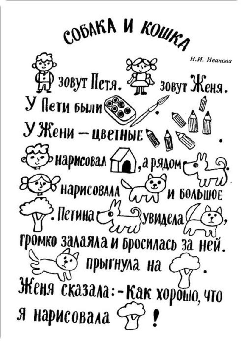 Тексты для чтения(1 класс, литературное чтение)
