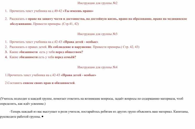 Инструкция для группы №2 1.