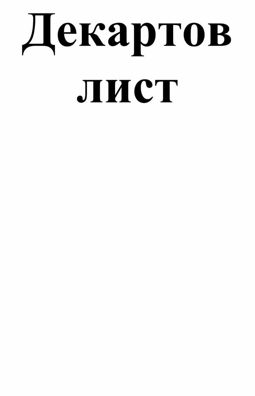 Декартов лист
