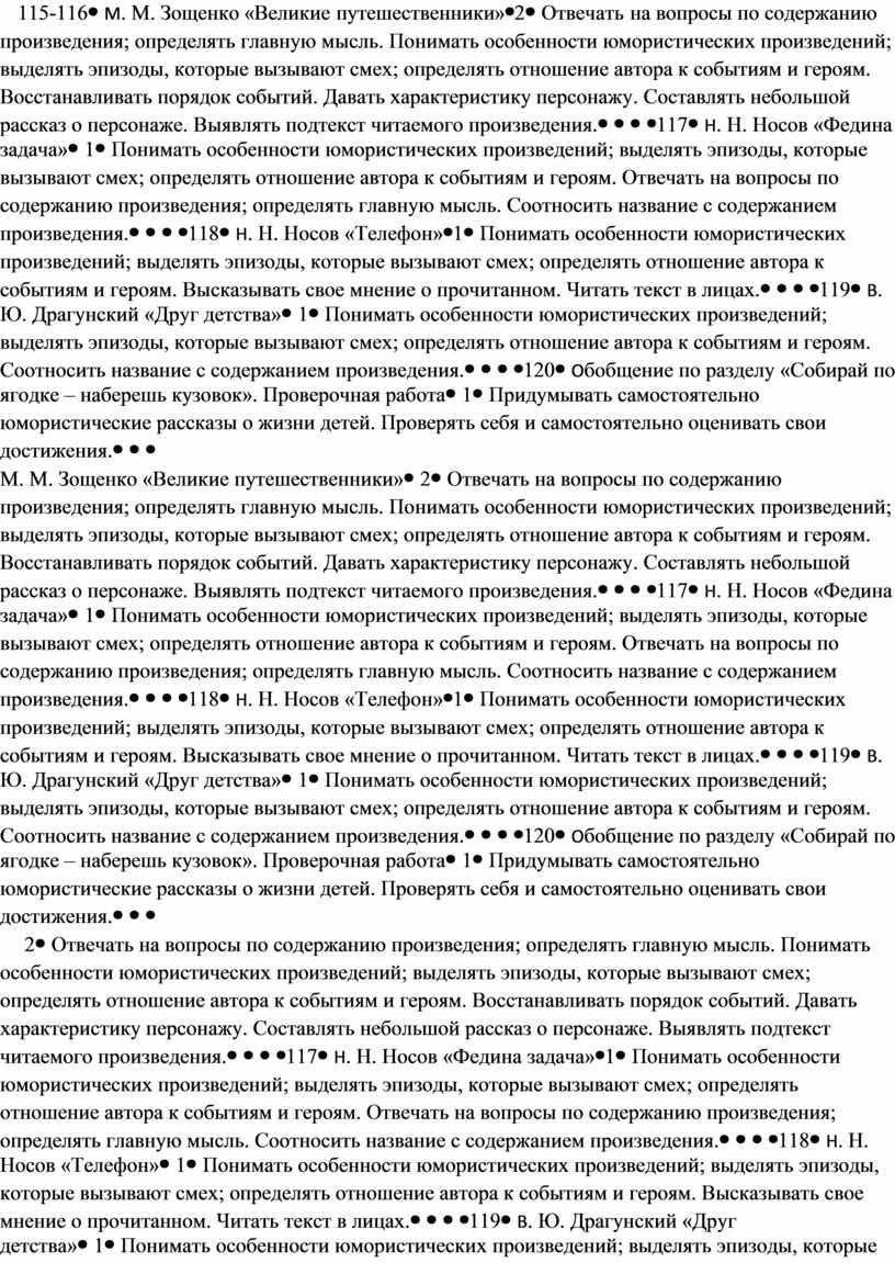М. М. Зощенко «Великие путешественники» 2Отвечать на вопросы по содержанию произведения; определять главную мысль
