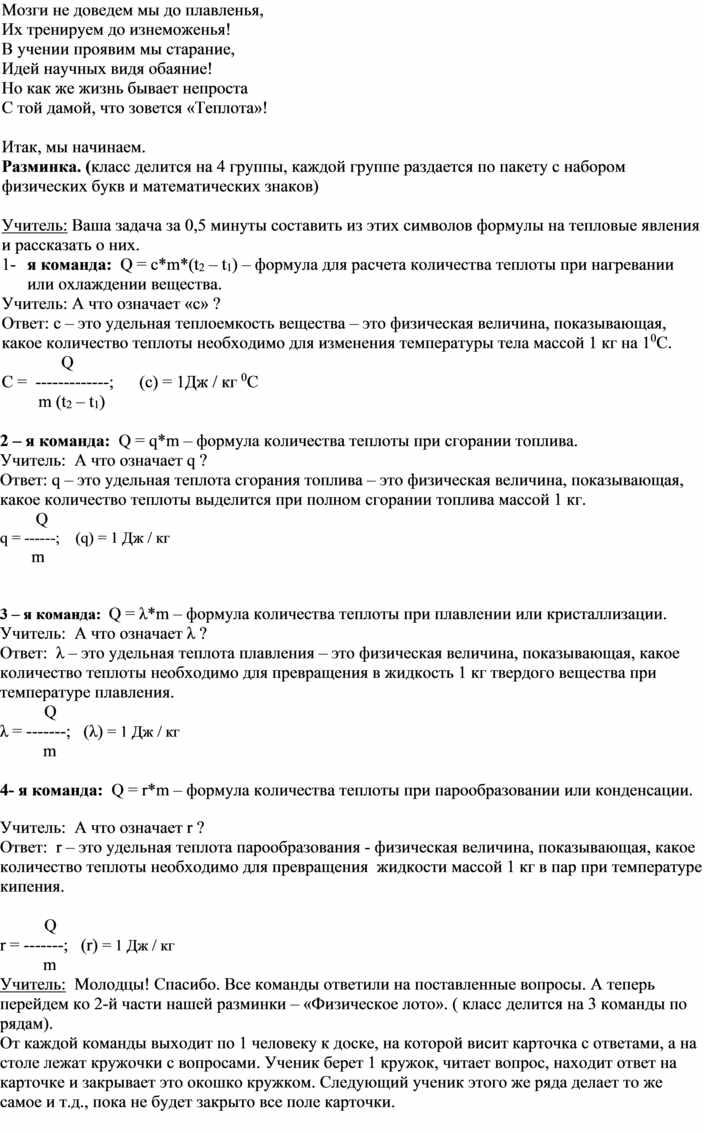 """Урок физики по теме: """"Тепловые  явления""""8 класс"""