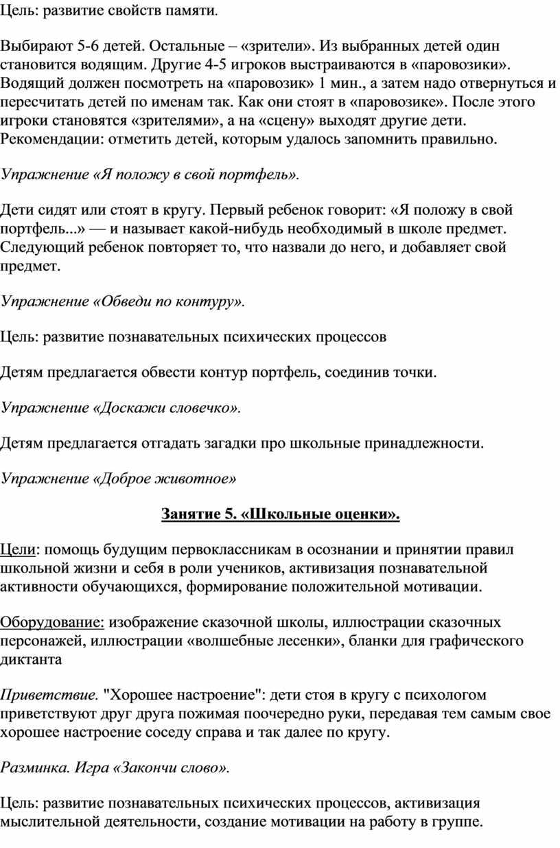 Цель: развитие свойств памяти