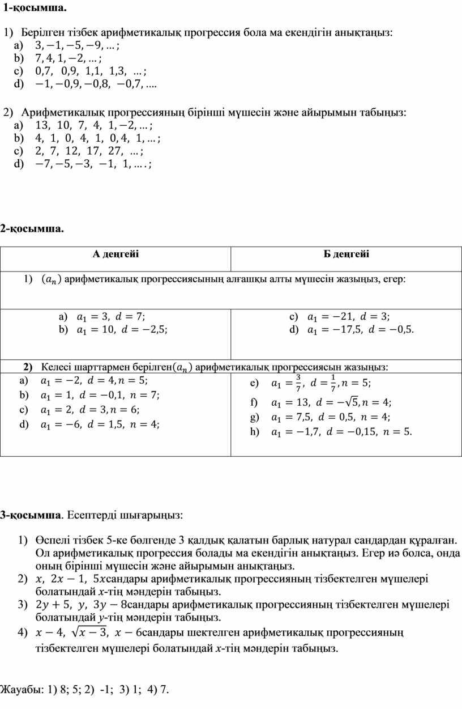 Берілген тізбек арифметикалық прогрессия бола ма екендігін анықтаңыз : a) b) c) d) 2)