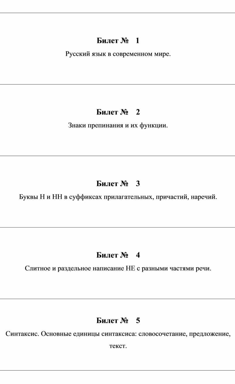 Билет № 1 Русский язык в современном мире