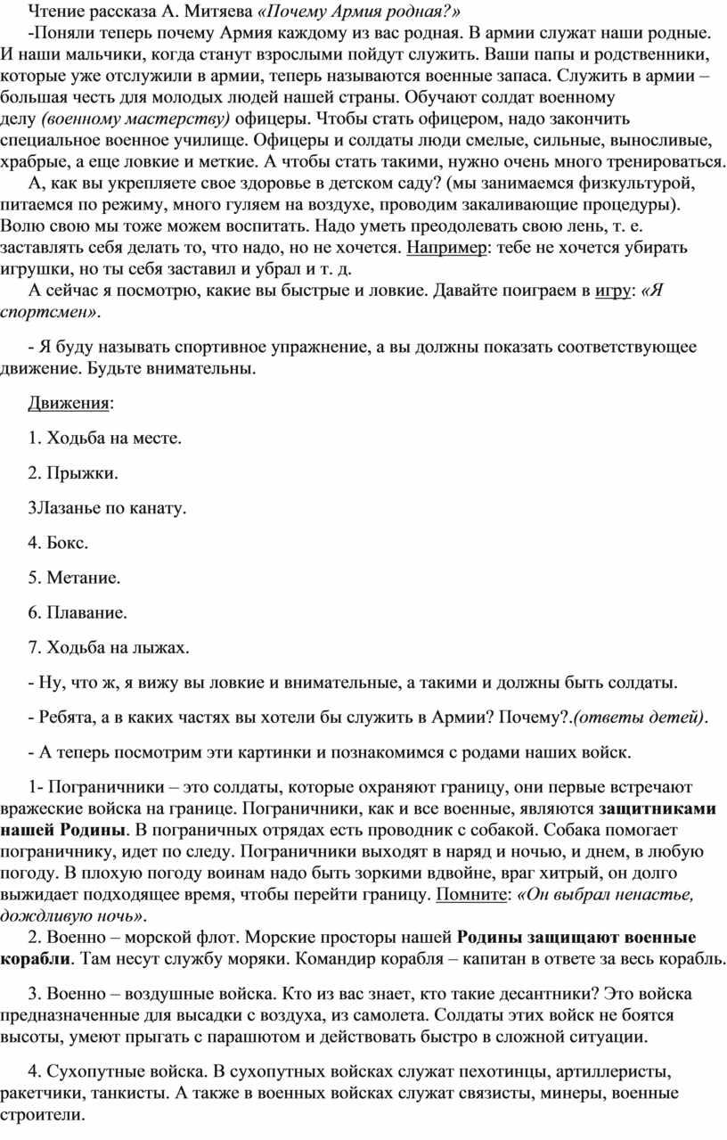 Чтение рассказа А. Митяева «Почему
