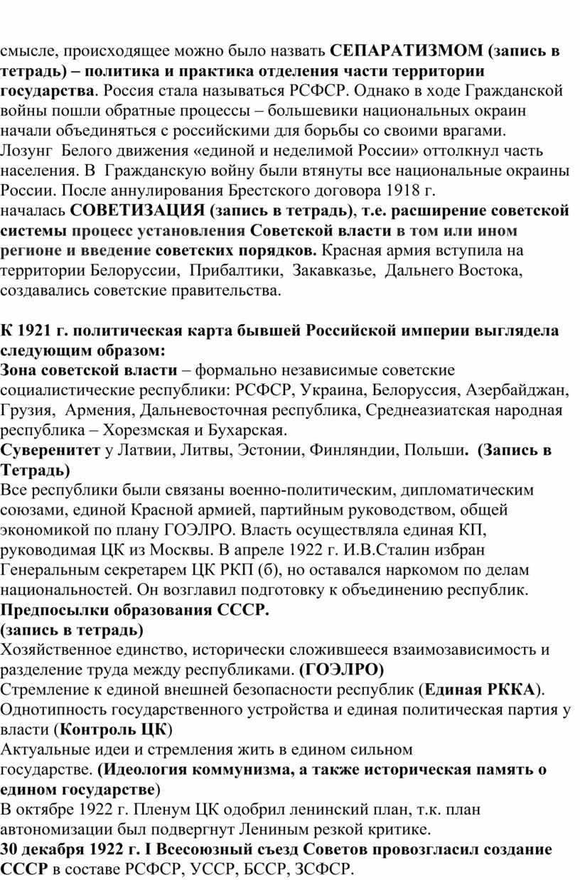 СЕПАРАТИЗМОМ (запись в тетрадь) – политика и практика отделения части территории государства