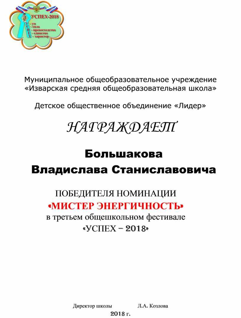 Муниципальное общеобразовательное учреждение «Изварская средняя общеобразовательная школа»