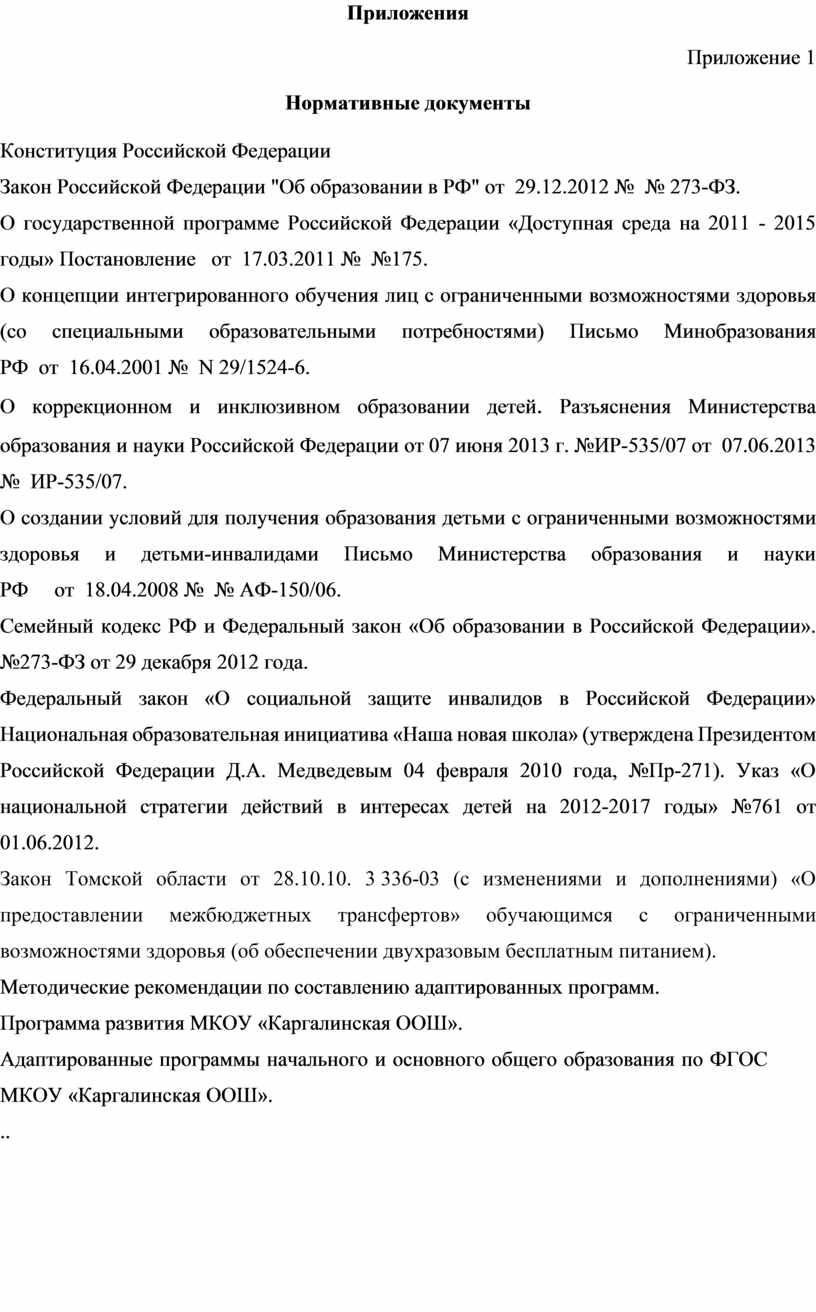 Приложения Приложение 1 Нормативные документы 1