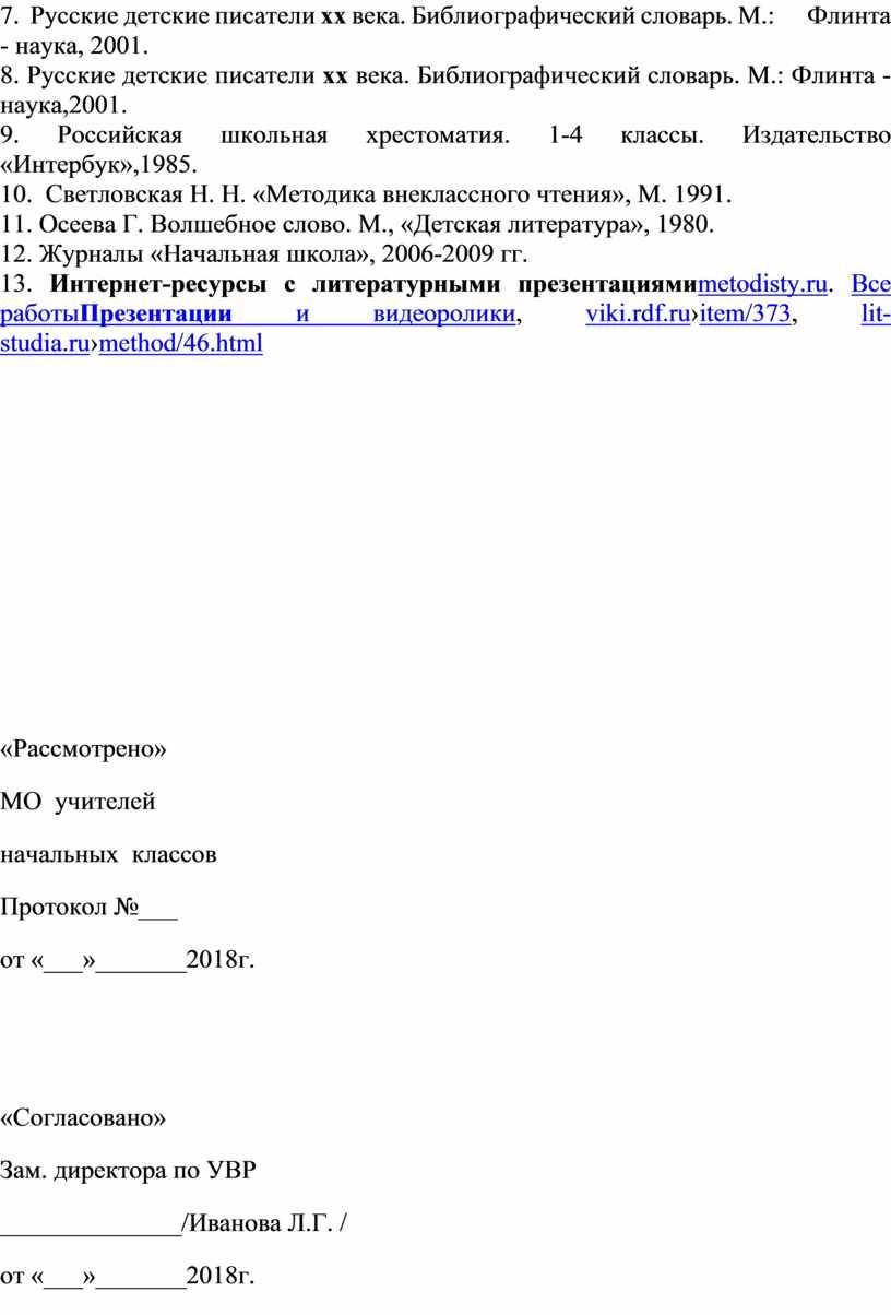 Русские детские писатели xx века