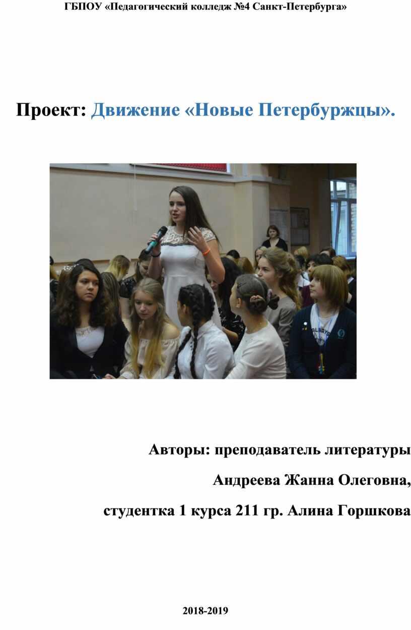 ГБПОУ «Педагогический колледж №4
