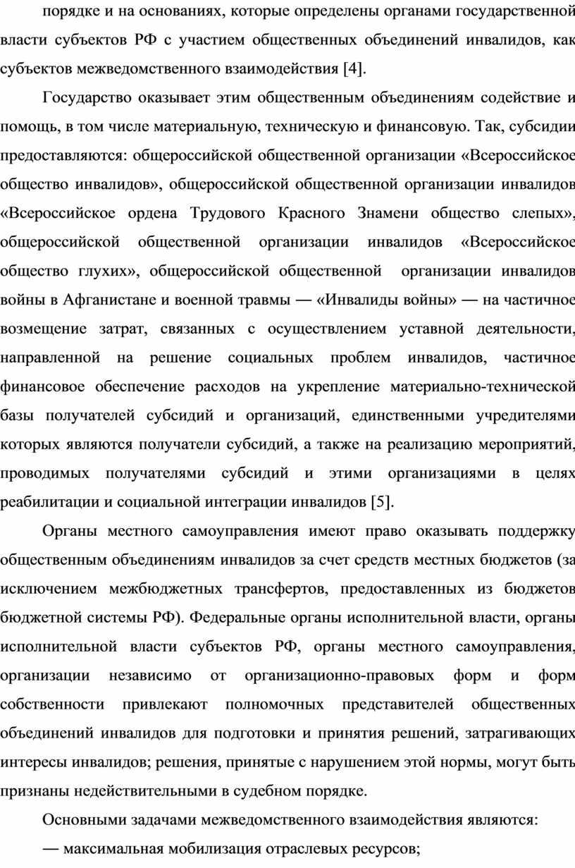 РФ с участием общественных объединений инвалидов, как субъектов межведомственного взаимодействия [4]