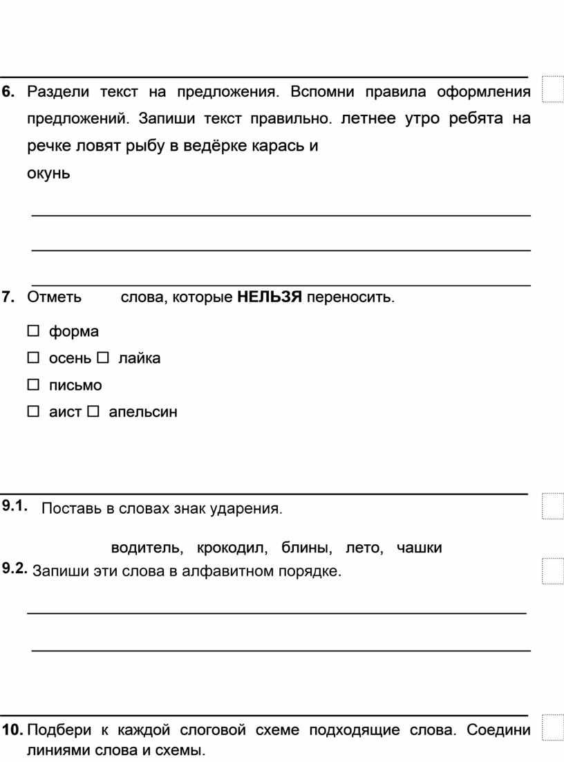 Раздели текст на предложения.