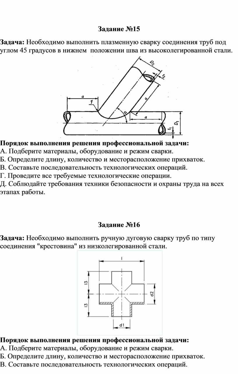 Задание №15 Задача: Необходимо выполнить плазменную сварку соединения труб под углом 45 градусов в нижнем положении шва из высоколегированной стали
