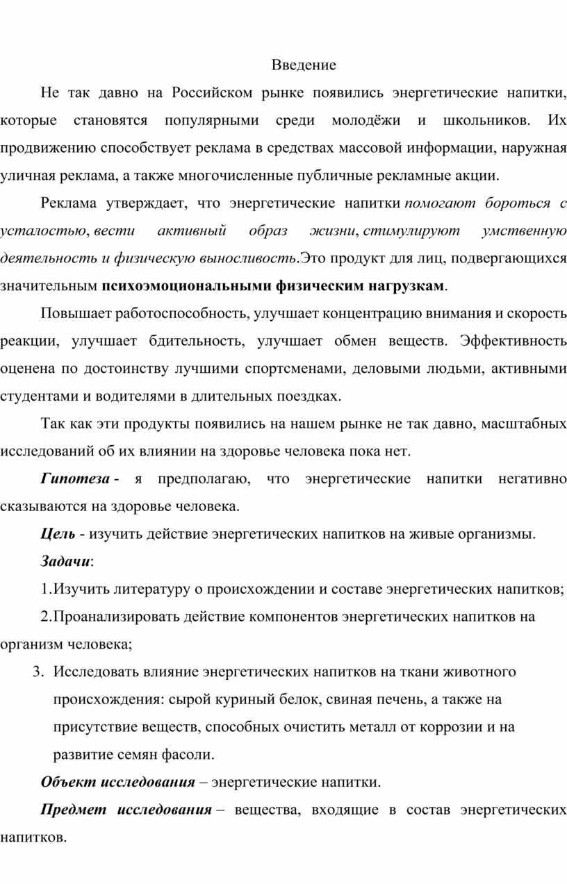 Введение Не так давно на Российском рынке появились энергетические напитки, которые становятся популярными среди молодёжи и школьников