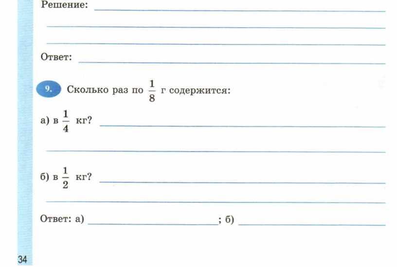 """Презентация по математике """"Масштаб"""" 6 класс"""