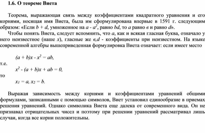 О теореме Виета Теорема, выражающая связь между коэффициентами квадратного уравнения и его корнями, носящая имя