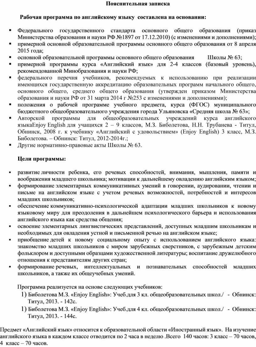 Пояснительная записка Рабочая программа по английскому языку составлена на основании: §