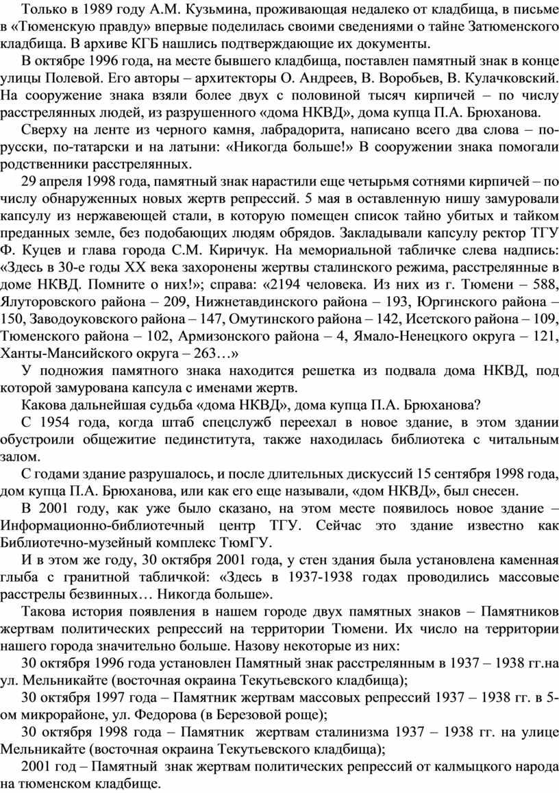 Только в 1989 году А.М. Кузьмина, проживающая недалеко от кладбища, в письме в «Тюменскую правду» впервые поделилась своими сведениями о тайне