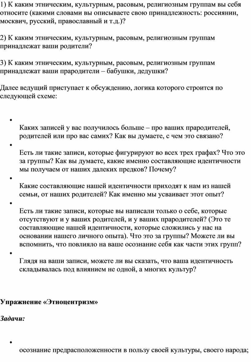 К каким этническим, культурным, расовым, религиозным группам вы себя относите (какими словами вы описываете свою принадлежность: россиянин, москвич, русский, православный и т