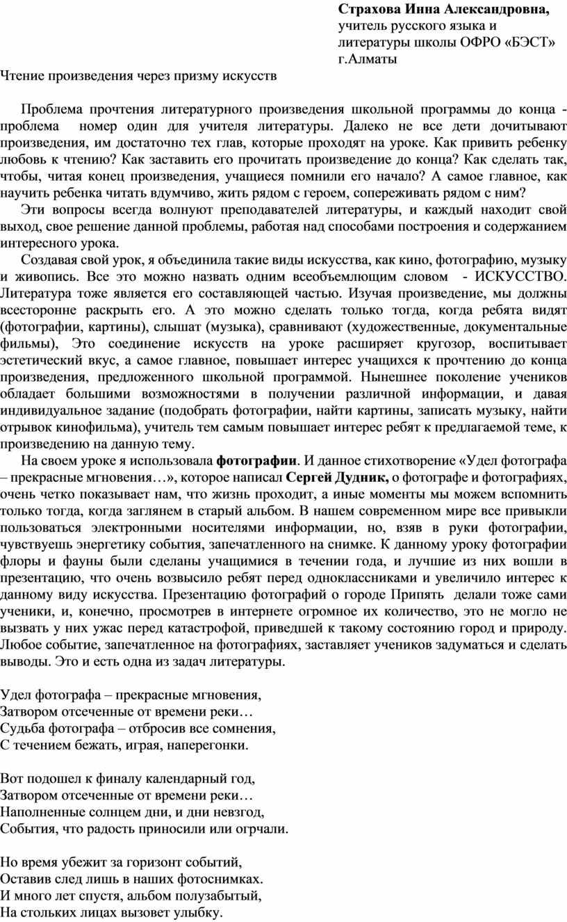 Страхова Инна Александровна, учитель русского языка и литературы школы