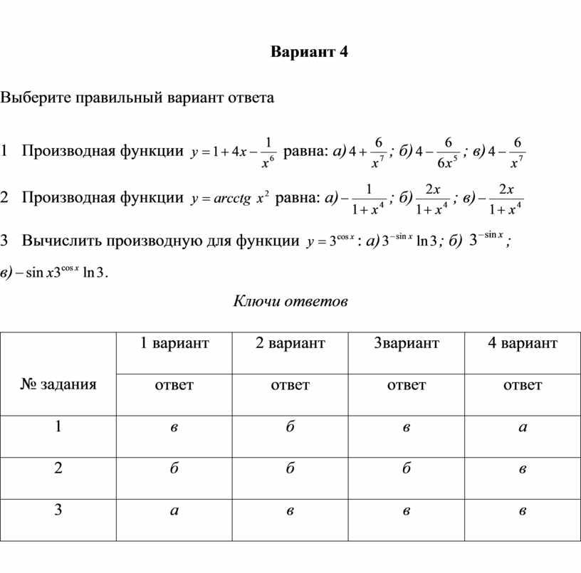 Вариант 4 Выберите правильный вариант ответа 1