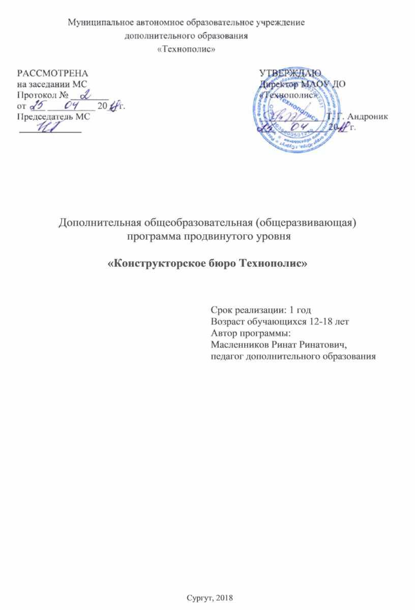 Дополнительная общеобразовательная (общеразвивающая) программа продвинутого уровня «Конструкторское бюро