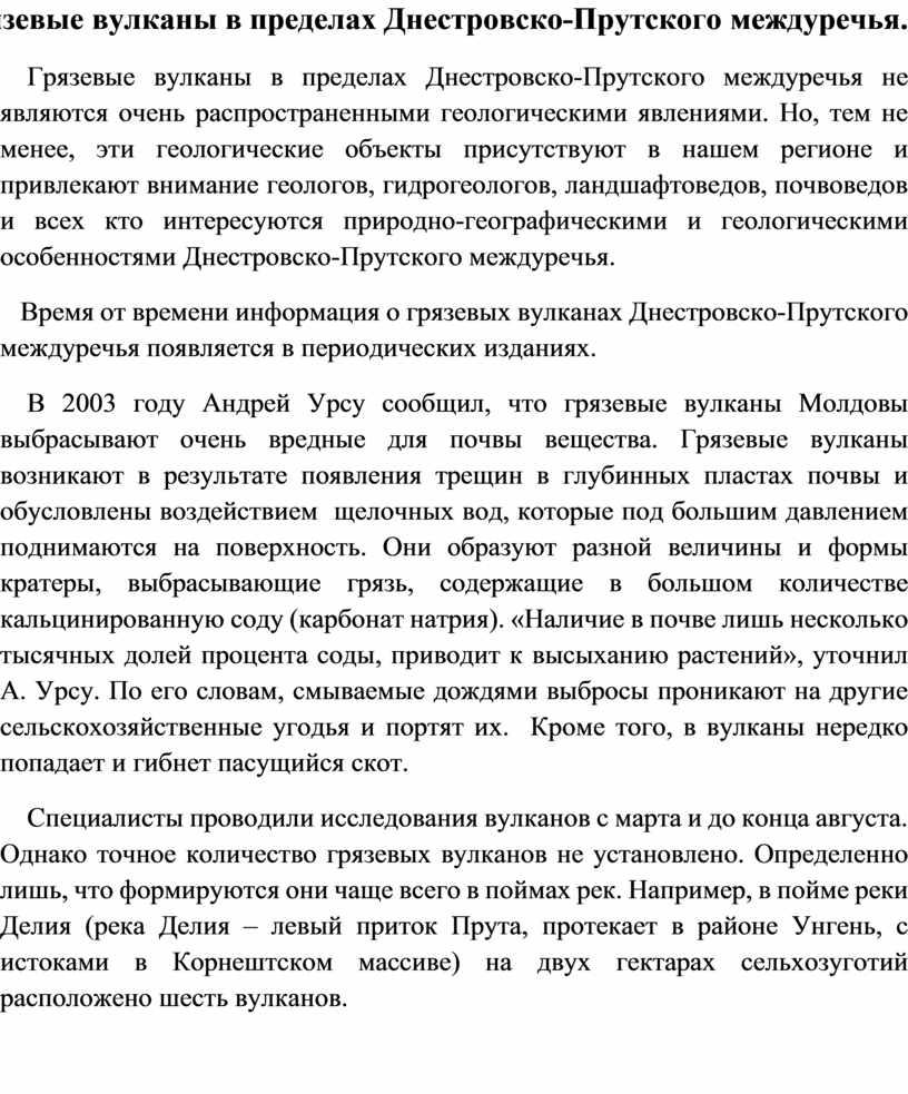 Грязевые вулканы в пределах Днестровско-Прутского междуречья