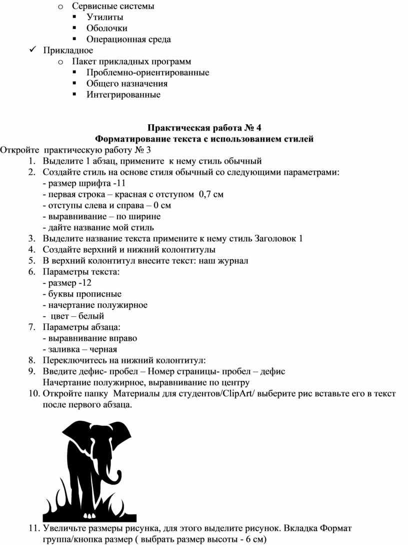 Сервисные системы § Утилиты §