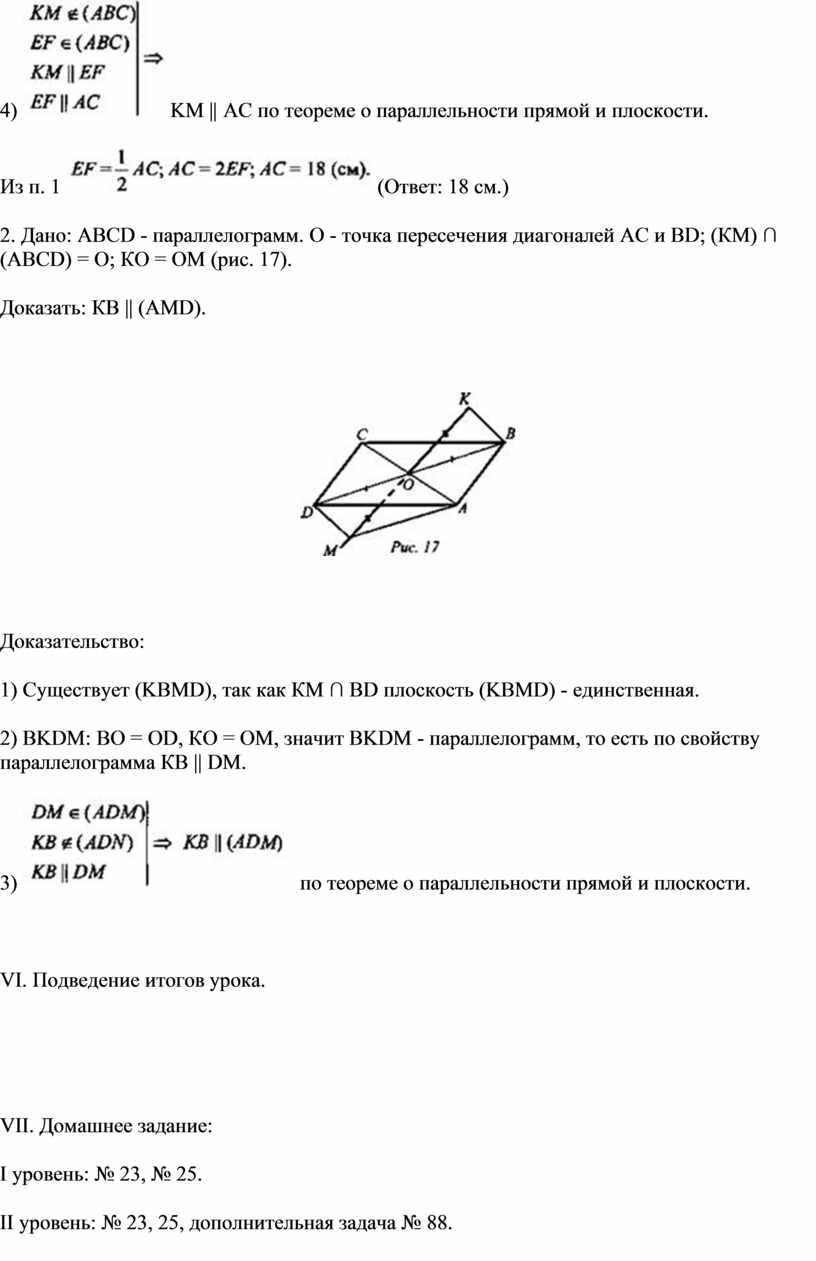 KM    АС по теореме о параллельности прямой и плоскости