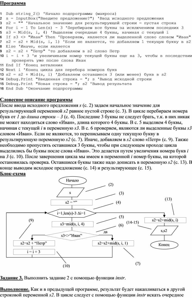 Программа 1 Sub string_2() 'Начало подпрограммы (макроса) 2 s =