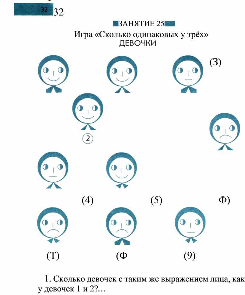 ЗАНЯТИЕ 25 Игра «Сколько одинаковых у трёх» (З) (4) (5)