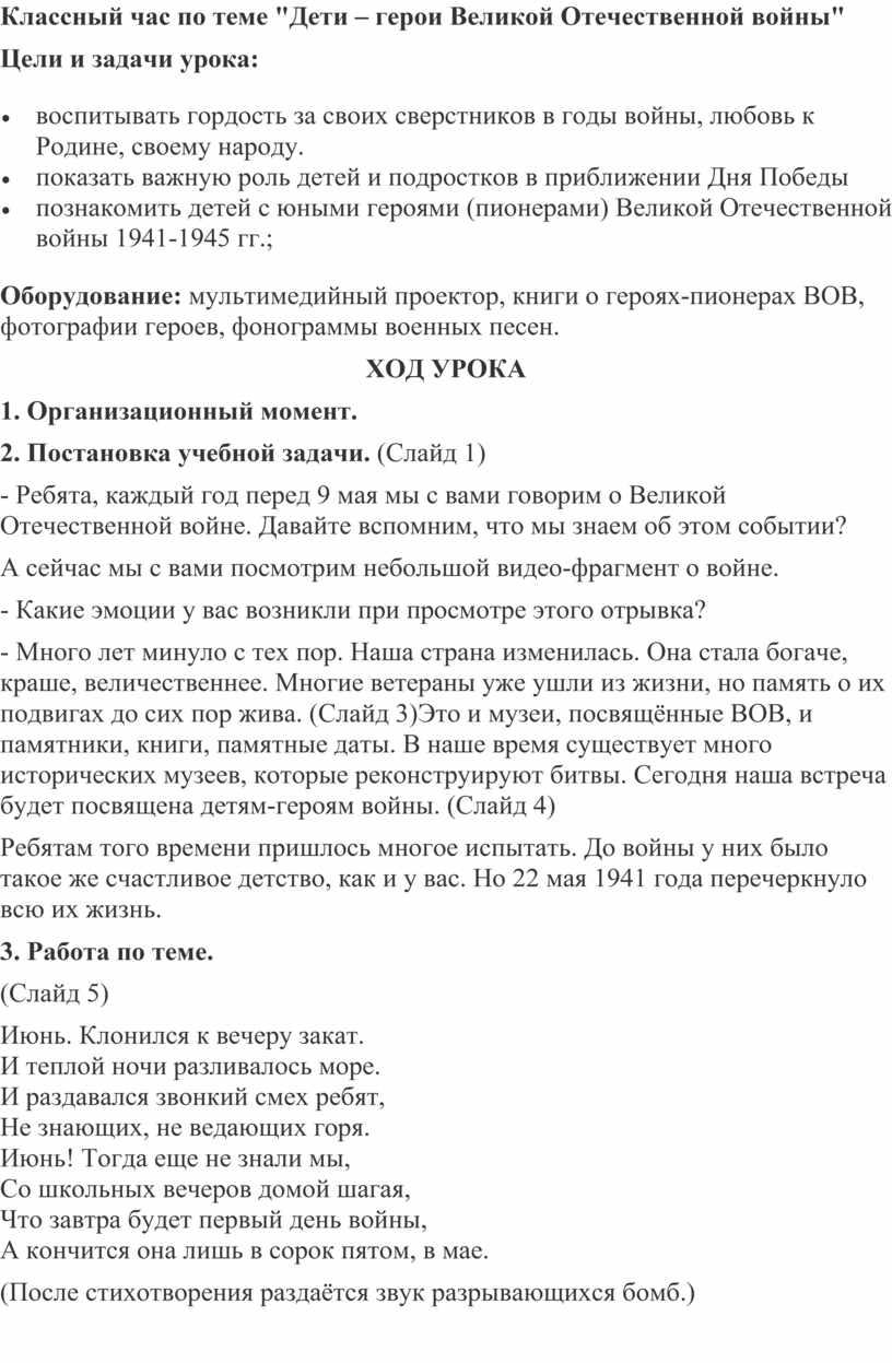 """Классный час по теме """"Дети – герои"""