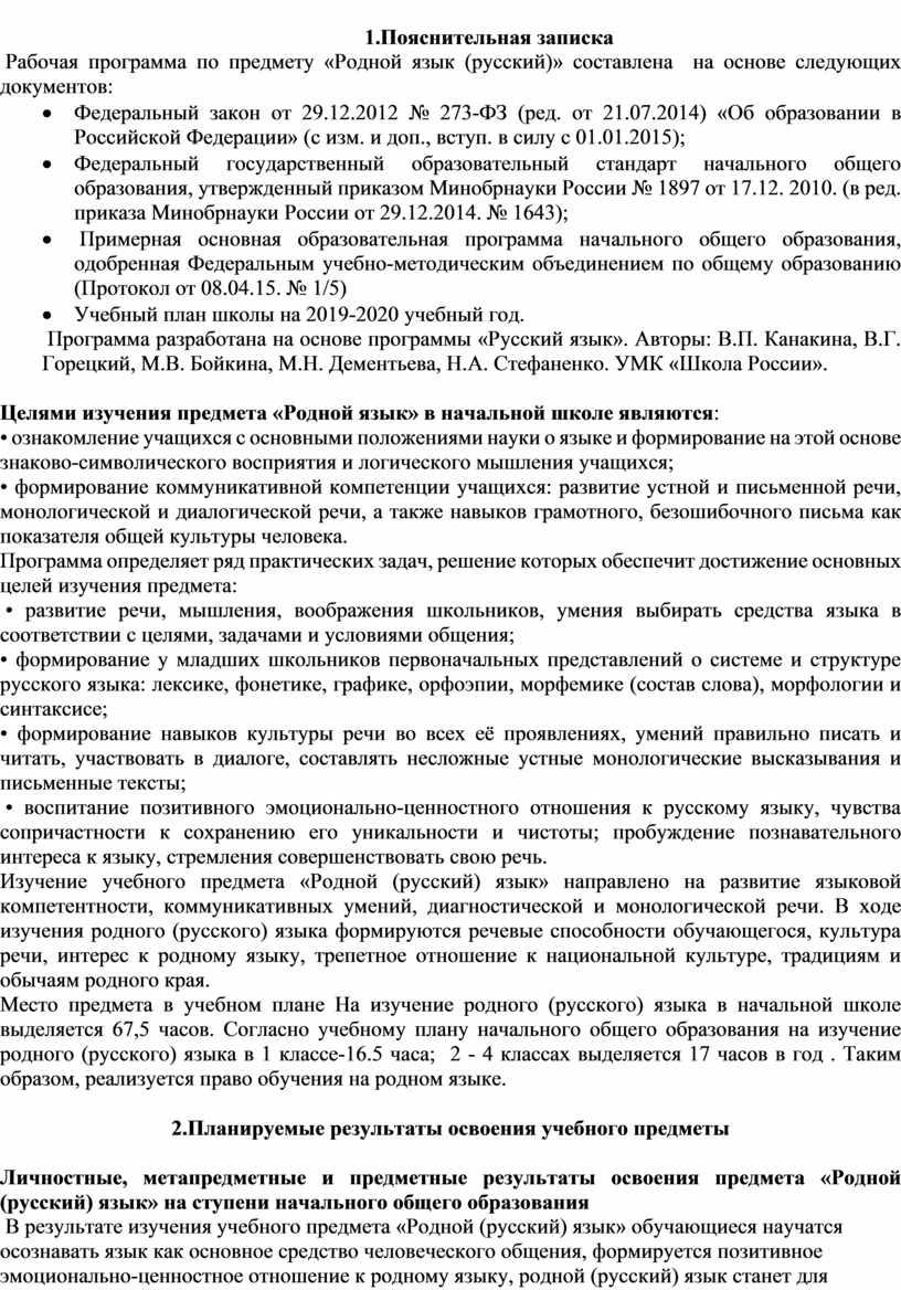 Пояснительная записка Рабочая программа по предмету «Родной язык (русский)» составлена на основе следующих документов: ·