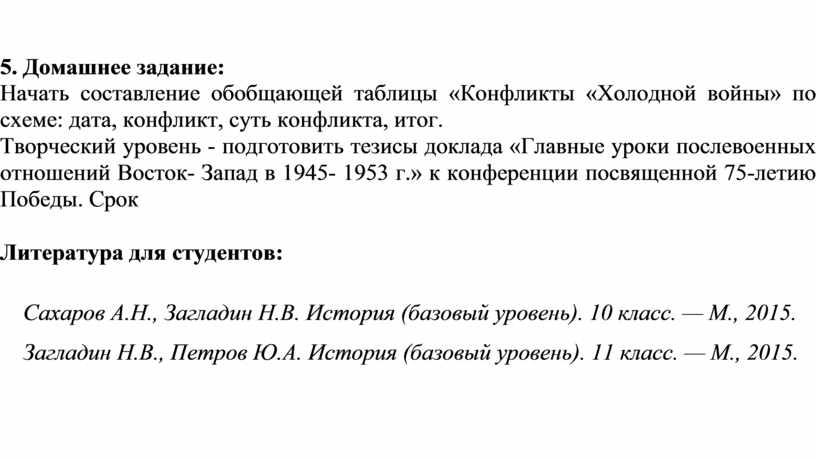 Домашнее задание: Начать составление обобщающей таблицы «Конфликты «Холодной войны» по схеме: дата, конфликт, суть конфликта, итог