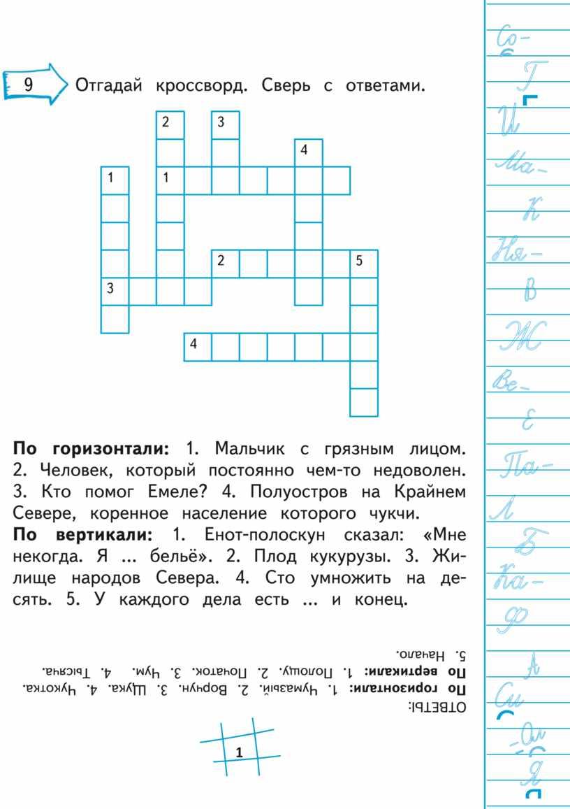Соболева А. Пишем без ошибок : нейропсихологический тренажёр для начальной школы