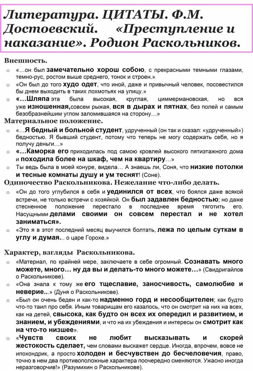 Литература. ЦИТАТЫ. Ф.М. Достоевский