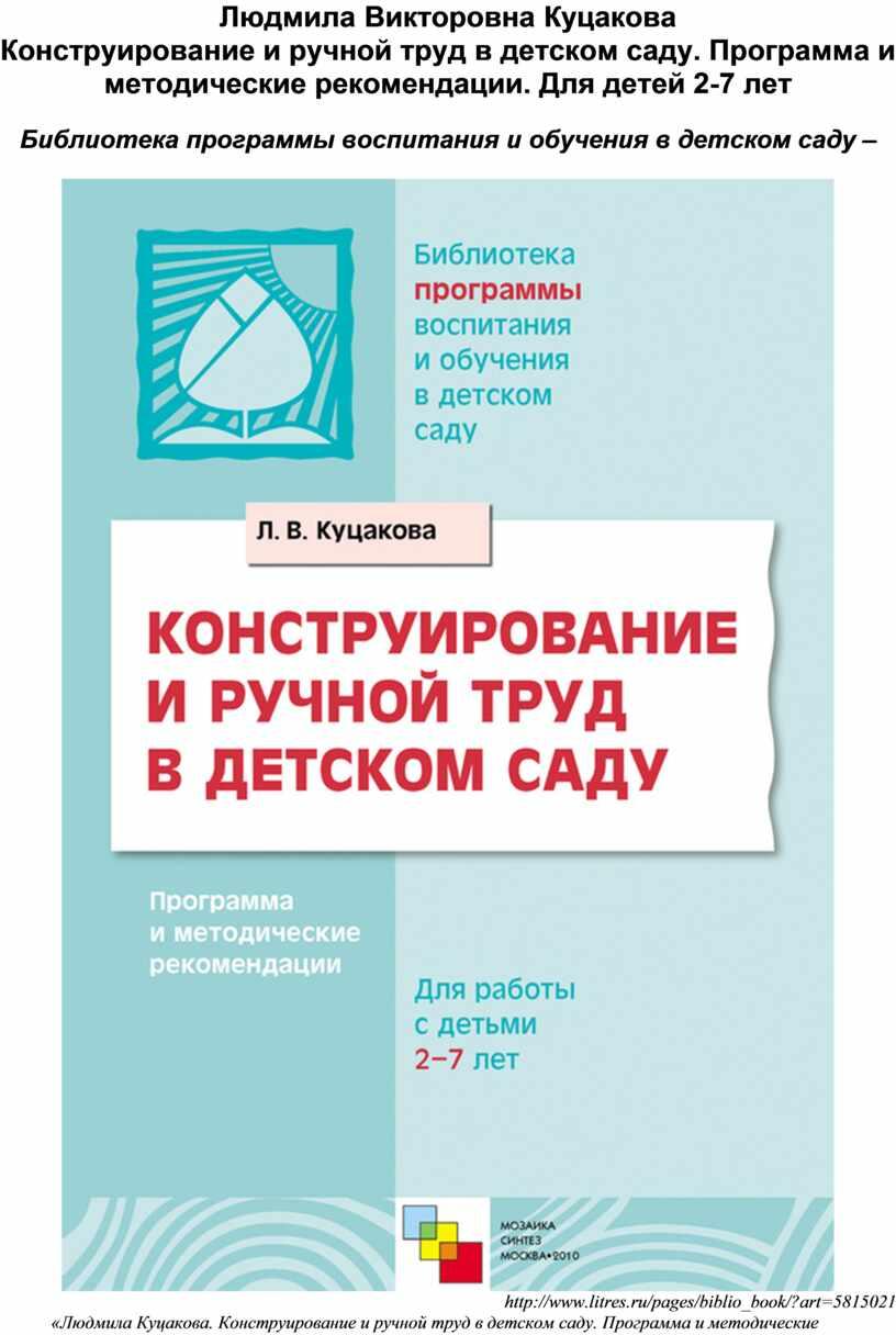 Людмила Викторовна Куцакова Конструирование и ручной труд в детском саду