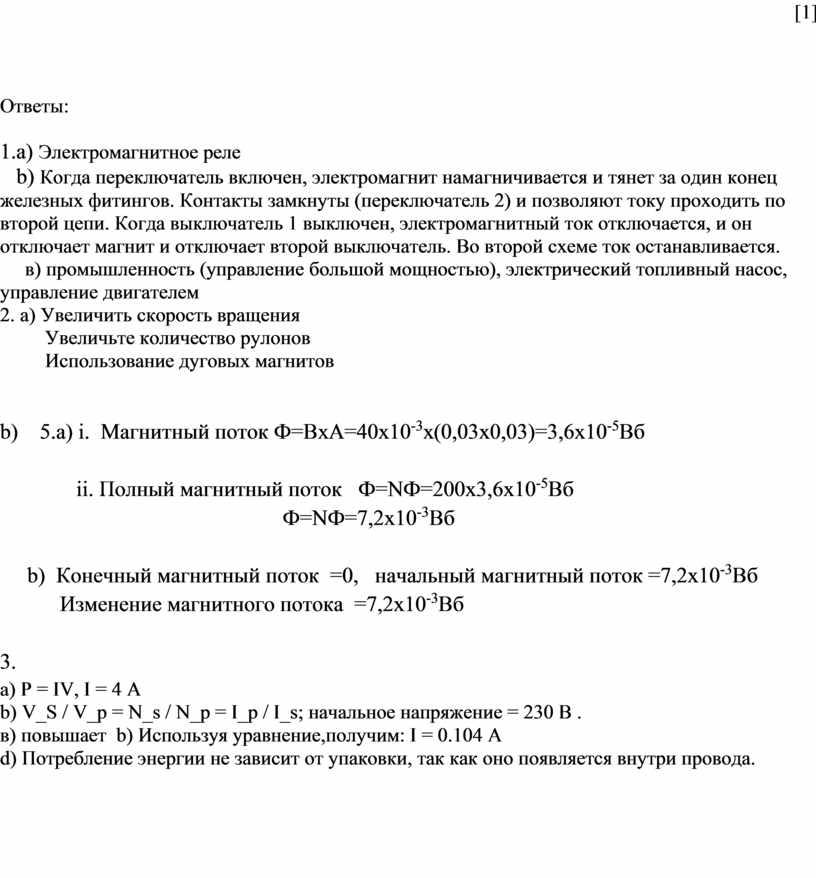 Ответы: 1.a) Электромагнитное реле b)