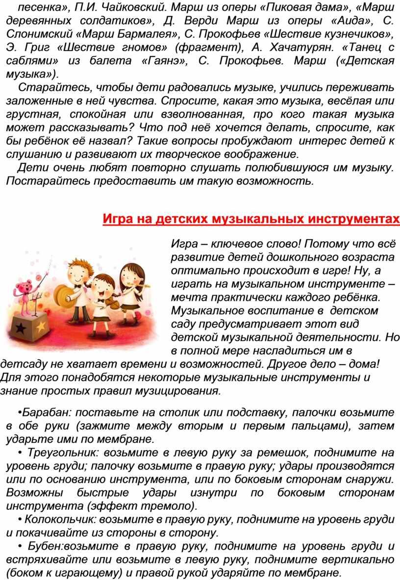 П.И. Чайковский. Марш из оперы «Пиковая дама», «Марш деревянных солдатиков»,