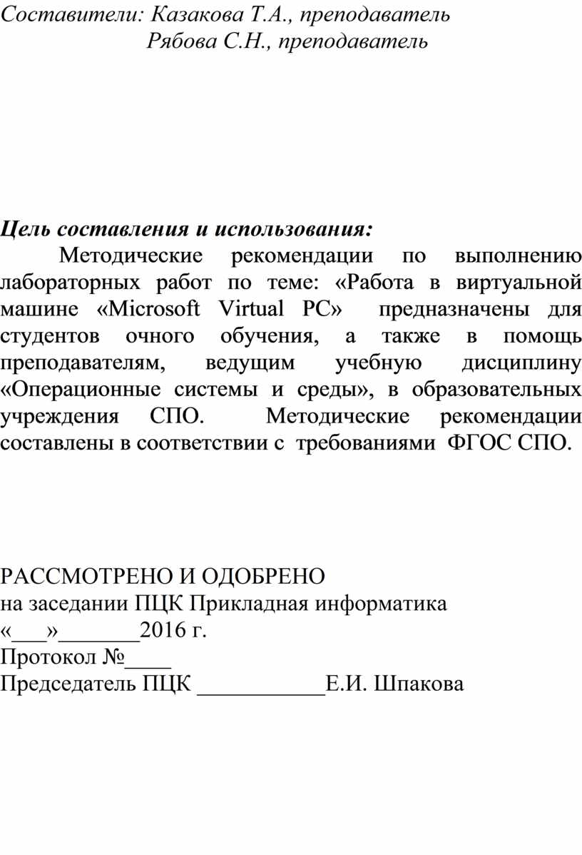 Составители: Казакова Т.А., преподаватель