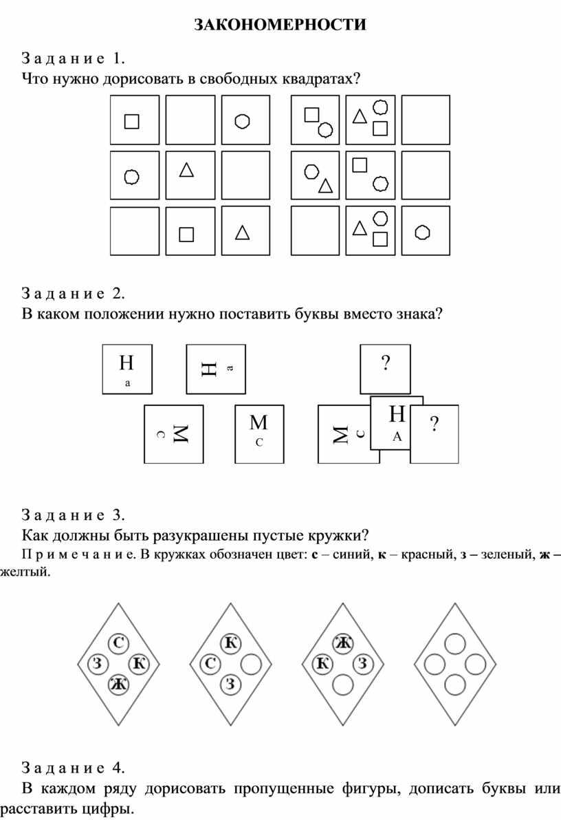 З а д а н и е 1. Что нужно дорисовать в свободных квадратах?