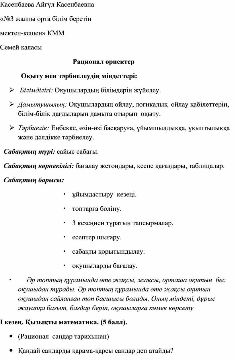 Касенбаева Айгүл Касенбаевна «№3 жалпы орта білім беретін мектеп-кешен»